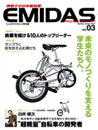EMIDAS Magazine for Students vol.03 Spring issue 2007